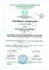 Образец сертификата ГОСТ Р 66.9.01-2015 (ГОСТ Р 66.9.01-2015)