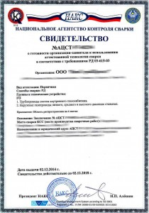 Образец свидетельства о готовности организации-заявителя к использованию аттестованной технологии сварки