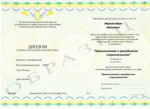 Образец диплома о профессиональной переподготовке