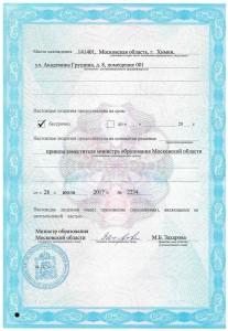 Образовательная лицензия АНО ДПО «СУЦ «Основа»