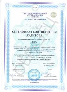 Образец сертификата соответствия аудитора