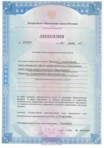 Образовательная лицензия ООО «ЦПО»