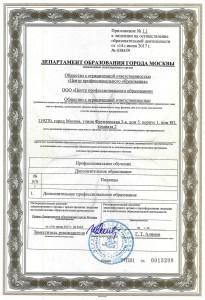 Приложение к образовательной лицензии ООО «ЦПО»