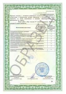 Образец приложения к лицензии ФСТЭК