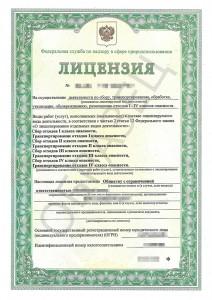 Образец лицензии Росприроднадзора на опасные отходы