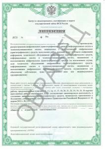 Образец лицензии ФСБ на криптографию