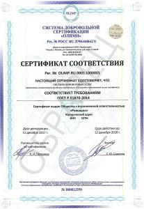 Образец сертификата ГОСТ Р 51870-2014