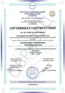 Образец сертификата ГОСТ РВ 0015-002-2012