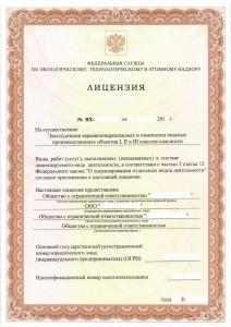 Образец лицензии Ростехнадзора на эксплуатацию ОПО