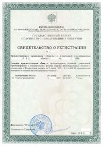 Образец свидетельства о регистрации ОПО