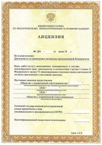 Образец лицензии на проведение ЭПБ