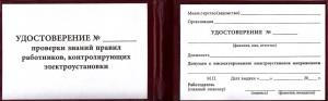Образец удостоверения для инспектирующего персонала, 1-2 страницы