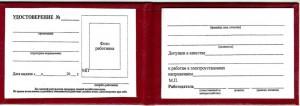 Образец удостоверения для электриков (поставщики и потребители), 1-2 страницы