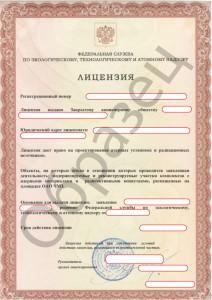 Лицензия на проектирование ЯУ и РИ