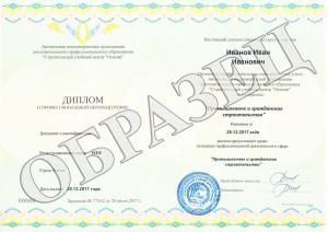 Образец диплома о профессиональной переподготовке от ООО «ЦПО»