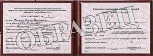 Образец удостоверения по ОТ