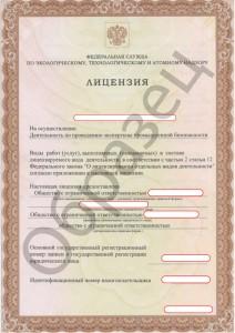 лицензия ЭПБ Страница_1
