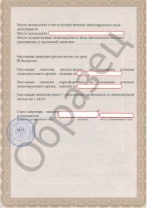 лицензия ЭПБ Страница_2