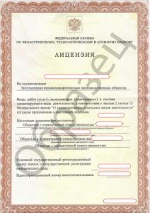 лицензия на эксплуатацию взрывопожароопасного ПО