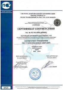 Образец сертификата ГОСТ Р 54934-2012/OHSAS 18001:2007