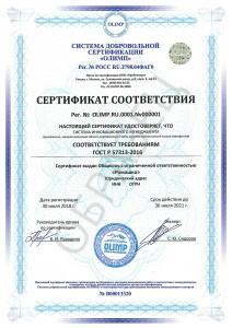 Сертификат ГОСТ Р 57313-2016