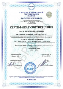 Сертификат ГОСТ Р ИСО/МЭК 17020-2012 (ISO/IEC 17020:2012)