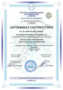 Сертификат ГОСТ Р 57576-2017 (ISO 50002:2014)