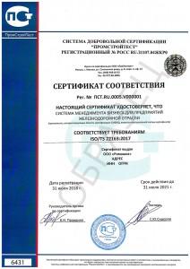 Сертификат ISO/TS 22163:2017