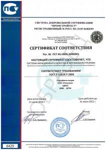 Сертификат ГОСТ Р 51814.7-2005