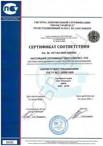 Сертификат ГОСТ Р ИСО 10006-2005