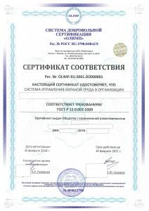 Сертификация ГОСТ Р 12.0.007-2009 Система управления охраной труда в организации
