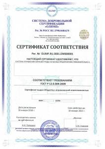 Сертификат ГОСТ Р 12.0.009-2009