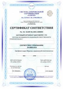 Сертификат SA 8000:2008