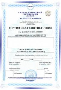 Образец сертификата ISO 13485