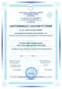 Сертификат ГОСТ Р ИСО 14001