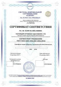 Сертификат ГОСТ Р ИСО 14031-2016 (ISO 14031:2013)