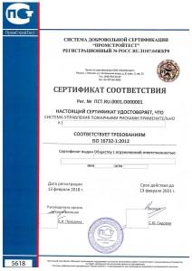 Сертификат ISO 16732-1:2012
