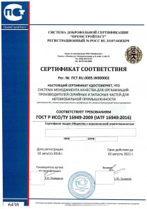 Сертификат ГОСТ Р ИСО/ТУ 16949-2009 (IATF 16949:2016)
