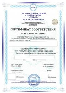 Сертификат ИСО МЭК 17025
