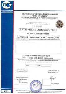 Сертификат OHSAS 18001)