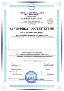 Сертификат ГОСТ Р ИСО/МЭК 20000-1-2013 (ISO/IEC 20000-1:2011)