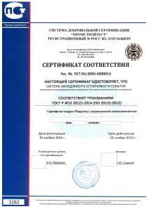 сертификат ИСО 20121