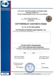 Сертификат соответствия ГОСТ Р ИСО 21500-2014