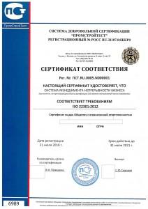 Сертификация ISO 22301:2012Система менеджмента непрерывности бизнеса