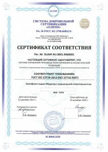 Сертификация ГОСТ ISO 22716-2013 (ISO 22716:2007)