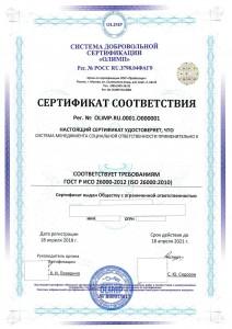 Сертификат ГОСТ Р ИСО 26000-2012 (ISO 26000:2010)