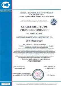 Свидетельство об уполномочивании в качестве органа по сертификации «ПроЭксперт» в СДС «ПСТ»