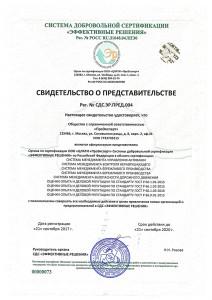 Свидетельство о представительстве в СДС «ЭФФЕКТИВНЫЕ РЕШЕНИЯ»