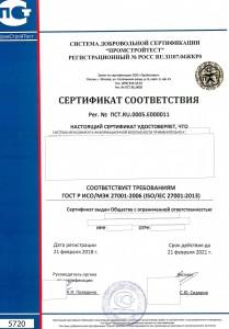Сертификат ГОСТ Р ИСО МЭК 27001
