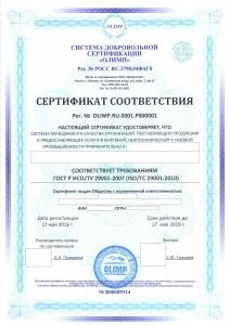 Образец сертификата ГОСТ Р ИСО 29001
